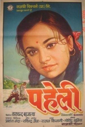 Paheli 1977 full movie torrents FapTorrentcom
