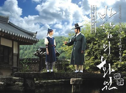 Painter of the Wind Painter Of The Wind Episode 1 Interesting my asian drama addiction