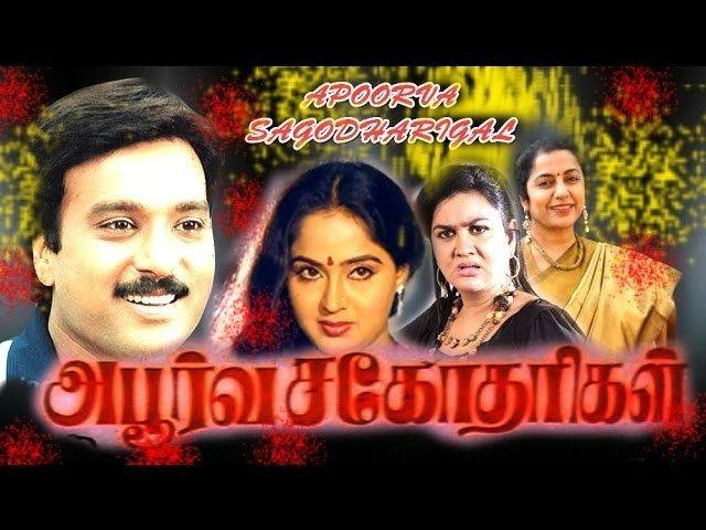 Palaivana Paravaigal movie scenes tamil movie apoorva sagodharigal tamil full movie