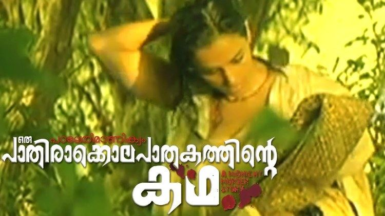 Paleri Manikyam: Oru Pathirakolapathakathinte Katha (film) Paleri Manikyam Malayalam Movie Malayalam Full Movie Police Try