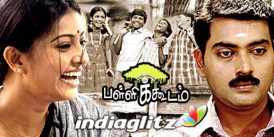 Pallikoodam (film) Pallikoodam review Pallikoodam Tamil movie review story rating