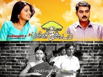 Pallikoodam (film) movie poster