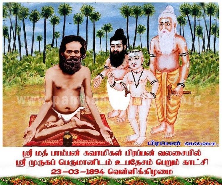 Pamban Swamigal PAMBAN SWAMIGAL Donation wwwpambanswamigalnet