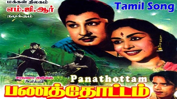 Panathottam Panathottam Tamil Movie Video Songs JUKEBOX Superhit Video
