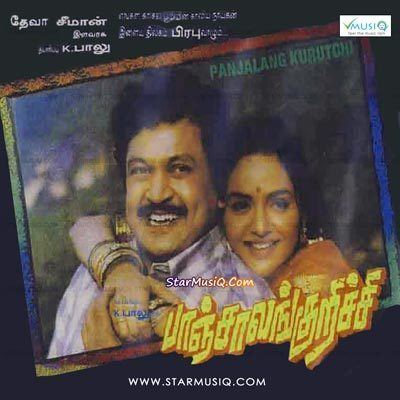 Panchalankurichi (film) www5starmusiqcommovieimagesTamilPPanchalanku