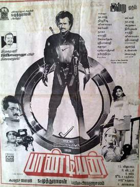 Pandiyan (film) movie poster
