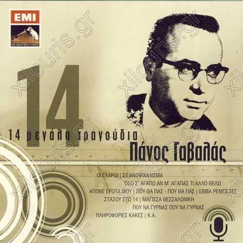 Panos Gavalas 14 great songs Panos Gavalas CD DVD Books Xilourisgr