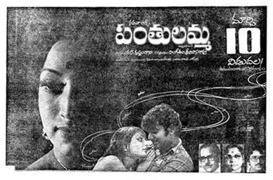 Panthulamma movie poster