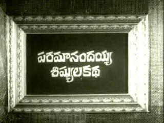 Paramanandayya Sishyula Katha Paramanandayya Sishyula Katha Telugu Movie Sobhan Babu Atthili