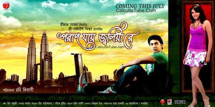 Paran Jai Jaliya Re Paran Jai Jaliya Re Kolkata Bangla Full Movie Bangla Full Movies