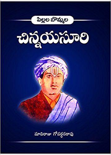 Paravastu Chinnayasuri Buy Chinnaya Suri Book Online at Low Prices in India Chinnaya Suri