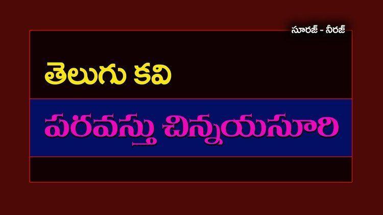 Paravastu Chinnayasuri Telugu PoetsParavastu ChinnayasuriTelugu nGeneral Knowledge Bits