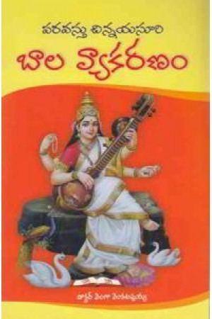 Paravastu Chinnayasuri Bala Vyakaranam by Paravastu Chinnaya Suri