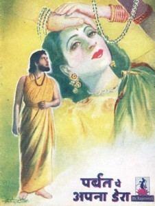 Parbat Pe Apna Dera movie poster