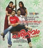 Paribhavam movie poster