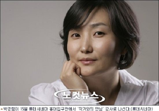 Park Kyung-lim Park Kyung Lim39s Second Child Is Miscarried Soompi