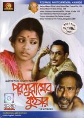 Parshuramer Kuthar movie poster