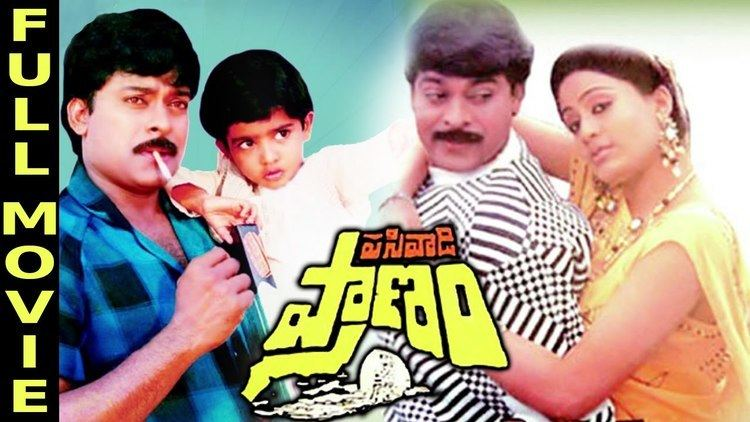 Pasivadi Pranam Pasivadi Pranam Telugu Full Length Movie Chiranjeevi Vijayasanthi