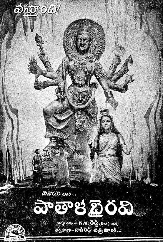 Pathala Bhairavi Pathala Bhairavi 1951