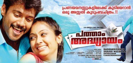 Patham Adhyayam movie scenes