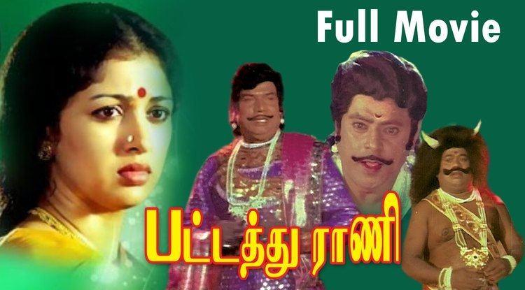 Pattathu Raani Pattathu Raani Full Movie HD Quality Video YouTube