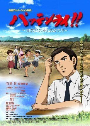 Pattenrai!! ~ Minami no Shima no Mizu Monogatari wwwanimeplanetcomimagesanimecoverspattenrai