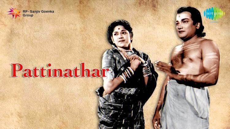 Pattinathar (1962 film) Pattinathar Oru Madamagum Oruvanumagi song YouTube