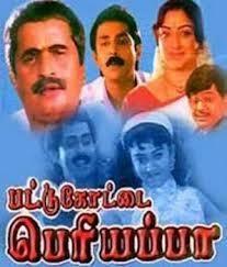 Pattukottai Periyappa movie poster