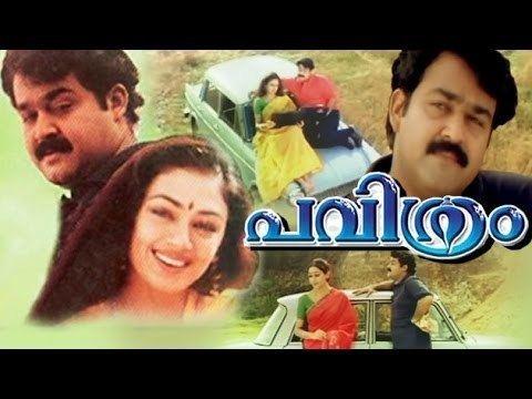 Pavithram Pavithram Full Malayalam Movie Mohanlal Shobana Vinduja Menon
