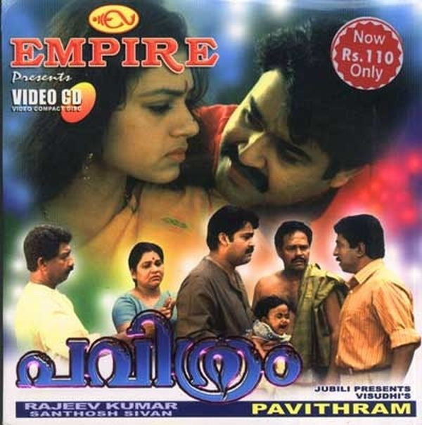 Pavithram A Tale Of An Aam Aadmi Who DIES For His Sister PAVITHRAM MOVIE