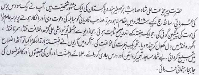 Peer Jamaat Ali Shah Peer Jamat Ali Shah about Quaid e Azam Muhammad Ali Jinnah
