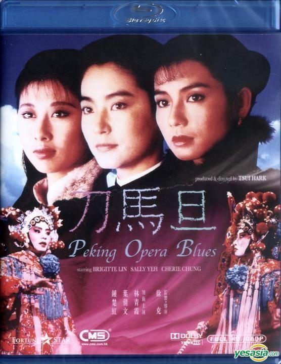 Peking Opera Blues YESASIA Peking Opera Blues 1986 Bluray Hong Kong Version Blu