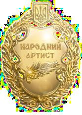 People's Artist of Ukraine