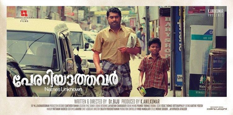 Perariyathavar Suraj Venjaramood won the national award for the Malayalam Movie