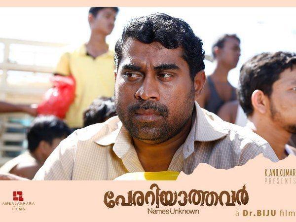 Perariyathavar WOW Perariyathavar Set To Hit The Theatres In Kerala Filmibeat