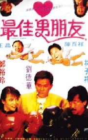 Perfect Match (film) movie poster