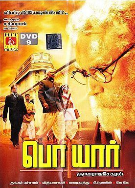 Periyar (2007 film) movie poster