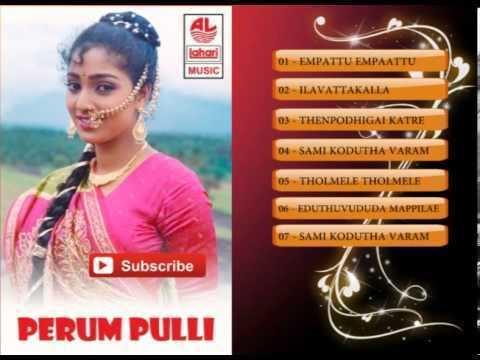 Perum Pulli Tamil Old Songs Perum Pulli Tamil Movie Hit Songs Jukebox YouTube