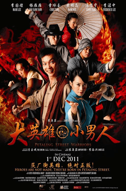 Petaling Street Warriors movie poster