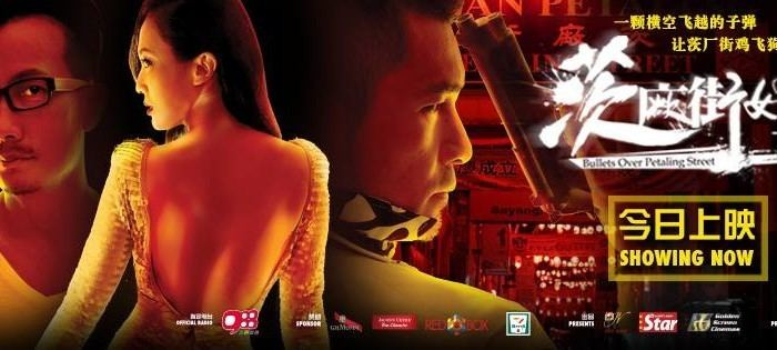 Petaling Street Warriors movie scenes The latest movie Bullets Over Petaling Street is doing well in Malaysia