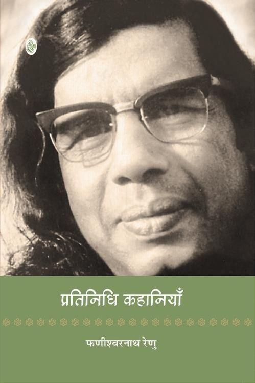 Phanishwar Nath 'Renu' Authors of Rajkamal Prakashan Group Phanishwar Nath Renu