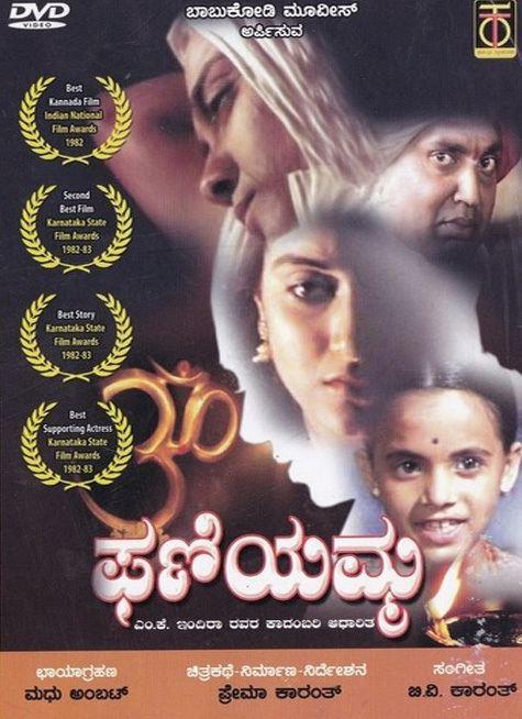 Phaniyamma Phaniyamma 1983 DVD Award Winning Movie Kannada Store Kannada