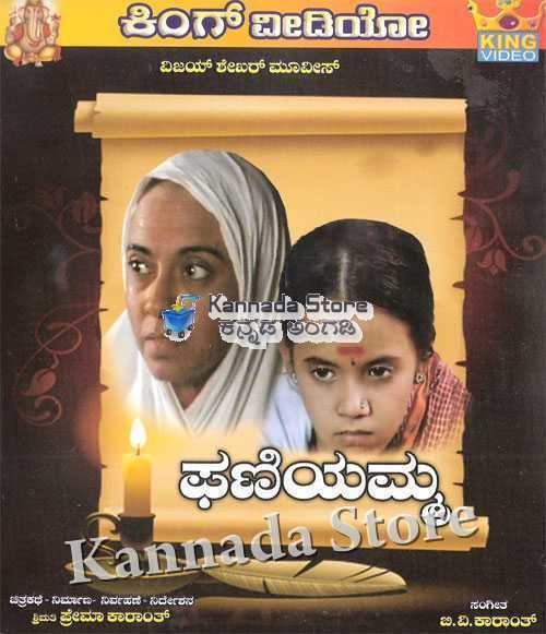 Phaniyamma Phaniyamma 1983 Video CD Kannada Store Kannada Video CD Buy DVD