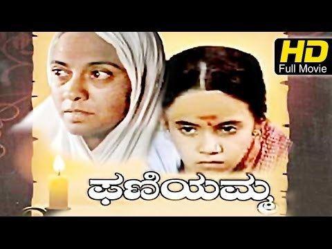Phaniyamma Phaniyamma Drama Full Kannada Movie Anant Nag Sri Pramila