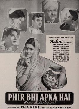 Phir Bhi Apna Hai movie poster