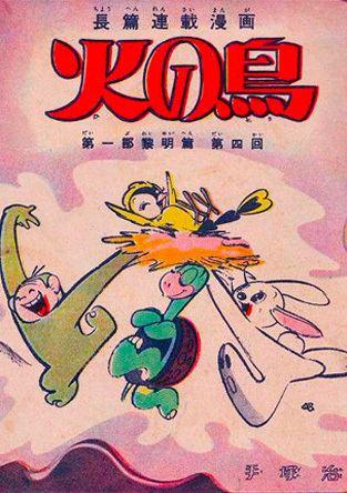 Phoenix (manga) Unfinished Works Tezuka In English