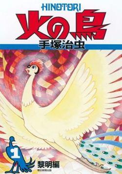 Phoenix (manga) httpsuploadwikimediaorgwikipediaen555Pho