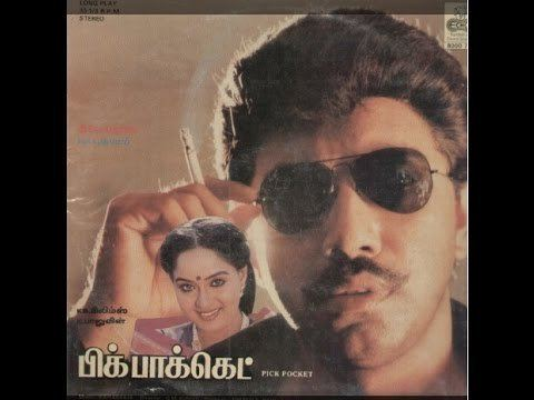 Pick Pocket (1989 film) ILLAYARAJA BGM PICK POCKET 1989 FULL BGM SOUNDTRACK ORIGINAL