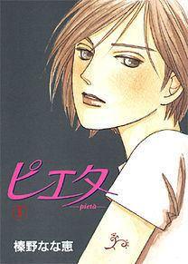 Pietà (manga) httpsuploadwikimediaorgwikipediaenthumbf