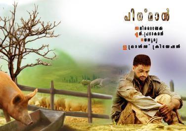 Pigman (film) movie poster